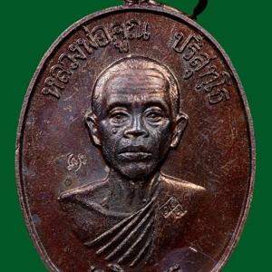 เหรียญเจริญพรล่าง พ.ศ. 2536 เนื้อทองแดง บล็อคทองคำ หลวงพ่อคูณ วัดบ้านไร่