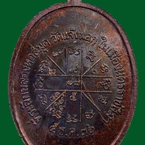 เหรียญเจริญพรล่าง พ.ศ. 2536 เนื้อทองแดง บล็อคทองคำ หลวงพ่อคูณ วัดบ้านไร่ 1