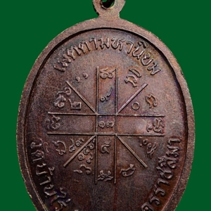 เหรียญเจริญพรบน พ.ศ. 2536 เนื้อทองแดง หลวงพ่อคูณ วัดบ้านไร่