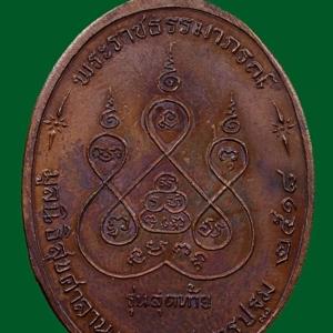 เหรียญรุ่นสุดท้าย พ.ศ. 2518 เนื้อทองแดง บล็อค ส ขีด หลวงพ่อเงิน วัดดอนยายหอม