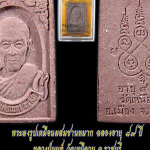รูปเหมือนผสมชานหมาก