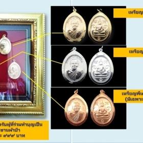 รูปแบบเหรียญ ชุดประธาน 01