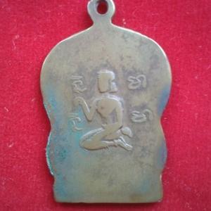 เหรียญรุ่นแรกหลวงปู่คงปี08