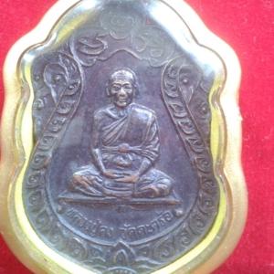 เหรียญเสมาปี37