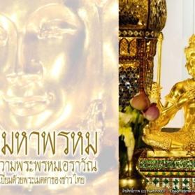 The Maha Brahma Erawan .The god of perfect succession brahma.  Wikipedia :http://th.m.wikipedia.org/wiki/ศาลท่านท้าวมหาพรหม_โรงแรมเอราวัณ Wedsite :