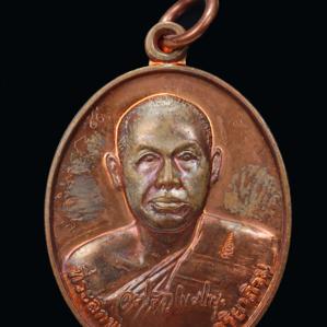 เหรียญรุ่นแรกพระมหาสุรศักดิ์ วัดประดู่ เนื้อทองแดง ผิวชนวน มีจาร
