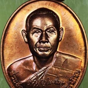 เหรียญรุ่นแรกพระมหาสุรศักดิ์ วัดประดู่ เนื้อทองแดง ผิวไฟ