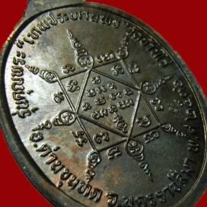 เหรียญรูปไข่ เทพประทานพร พ.ศ. 2536 เนื้อนวโลหะ หลวงพ่อคูณวัดบ้านไร่
