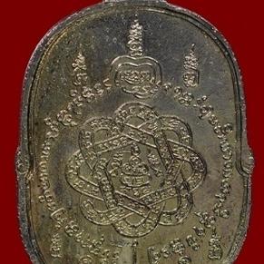 เหรียญเสือเผ่น พ.ศ. 2517 เนื้อทองแดงกะไหล่เงิน หลวงพ่อสุด วัดกาหลง