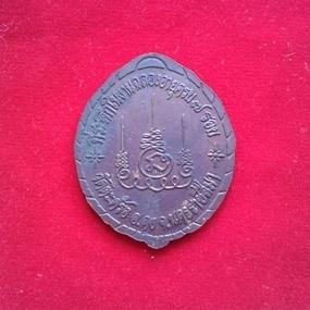 เหรียญฉลองอายุ7รอบ