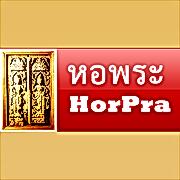 horpra หอพระ