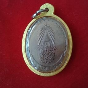 เหรียญรุ่นแรก