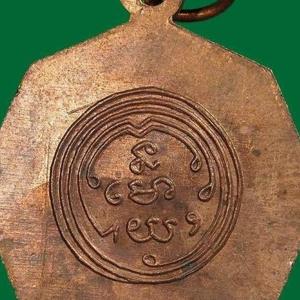 เหรียญยันต์โป๊ยข่วย วัดอนงค์ เนื้อทองแดง ห่วงเชื่อม ปี2497  หลัง