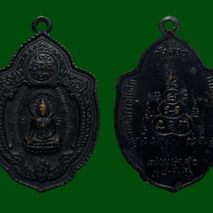 เหรียญ  วิเศษเรืองปัญญา วัดดอนยานนาวา  จ.กรุงเทพฯ