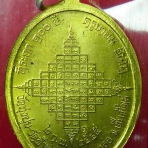 เหรียญไจยะเบงชรเปิดใหม่1.2