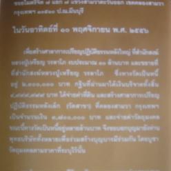 กฐินวัดป่าโพธิ์ศรีวิไล 2556