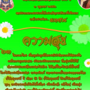 """๖๓ """"ในภาษาไทย เมื่อพูดว่าทุกข์ก็หมายกันว่าคือความไม่สบายใจ แต่ในทางพุทธศาสนา ยังหมายถึงความคงทน ที่อยู่คงที่ไม่ได้ ต้องแปรปรวนเปลี่ยนแปลงไปด้วย ในโลกน"""