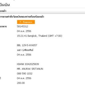 รายการทำบุญ เดือนตุลาคม 2556