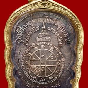 เหรียญนั่งพานชนะมาร พ.ศ. 2537 หลวงพ่อคูณ วัดบ้านไร่ เนื้อเงิน ผิวรุ้ง หมายเลข 1188