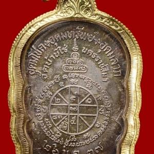 เหรียญนั่งพานชนะมาร พ.ศ. 2537 หลวงพ่อคูณ วัดบ้านไร่ เนื้อเงิน ผิวรุ้ง หมายเลข 1717