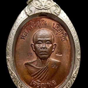 เหรียญเจริญพรล่าง ครึ่งองค์ พ.ศ. 2536 หลวงพ่อคูณ วัดบ้านไร่ เนื้อทองแดง พิเศษ 3 โค๊ต