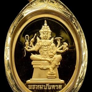 เหรียญพรหมบันดาล พ.ศ. 2556 หลวงพ่อจรัญ วัดอัมพวัน เนื้อทองคำ หมายเลข 369