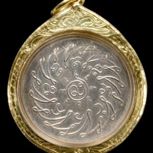 เหรียญพระแก้วมรกต พ.ศ. 2475 เนื้ออัลปาก้า บล็อคฮั้งเตี้ยนเซ้ง
