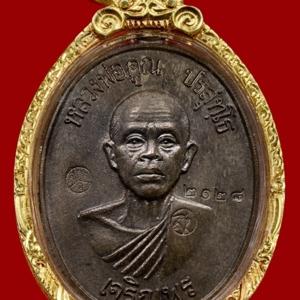 เหรียญเจริญพรล่าง ครึ่งองค์ พ.ศ. 2536 หลวงพ่อคูณ วัดบ้านไร่ เนื้อนวโลหะ หมายเลข 2128