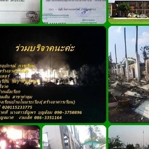 โรงเรียนบ้านโนนระเวียง จ.สุรินทร์ รับบริจาคเงิน หนังสือ อุปกรณ์การเรียน ภายหลังถูกไฟไหม้อาคารเรียนเมื่อวันที่ 4 ก.พ. 57