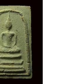 พระผงสมเด็จหลังตรายาง พิมพ์ฐานร่อง พ.ศ.2515 หลวงพ่อพรหม วัดช่องแค