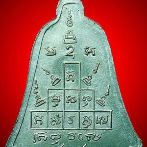เหรียญหลวงพ่อพรหม พิมพ์ระฆัง ส.ช สั้น เนื้ออัลปาก้า ปี 13