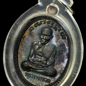 เหรียญเลื่อนสมณศักดิ์ อาจารย์นอง พ.ศ. 2538  เนื้อทองแดง บล็อคไข่ปลาล่าง วัดทรายขาว