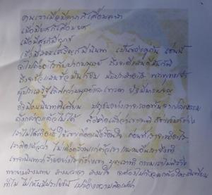 คำสอนหลวงพ่อ ชยางกูร วัดป่าโนนจ่าหอม