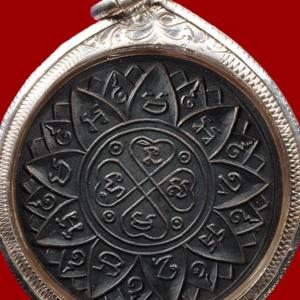 เหรียญอริยสัจ (งบน้ำอ้อย)  รุ่น 2 พ.ศ. 2496 หลวงปู่ใจ วัดเสด็จ สมุทรสงคราม