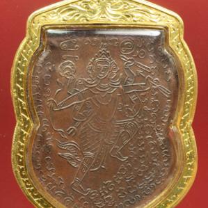 เหรียญนารายณ์ 1 (นารายณ์เส้น) พ.ศ. 2509 หลวงพ่อพรหม วัดขนอนเหนือ อยุธยา