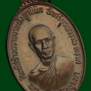 เหรียญรุ่นแรก พ.ศ. 2523  พิมพ์คอมีขีด เนื้อทองแดง  หลวงปู่บัว วัดศรีบุรพาราม ตราด