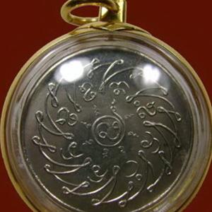 เหรียญพระแก้วมรกต ปี2475 เนื้ออาปาก้า 2