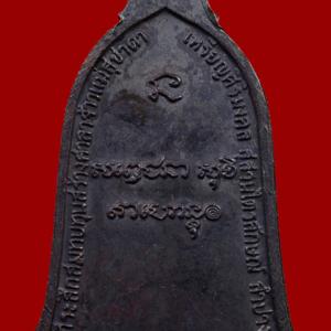 เหรียญระฆังศิริมงคล พ.ศ. 2516 บล็อคสายฝน หลวงพ่อเกษม สุสานไตรลักษณ์ ลำปาง