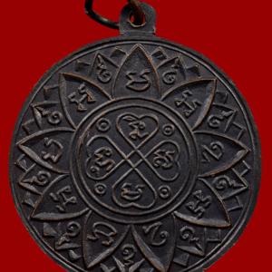 เหรียญอริยสัจ (งบน้ำอ้อย)  รุ่น 2 พ.ศ. 2496 เหรียญที่ 2 หลวงปู่ใจ วัดเสด็จ สมุทรสงคราม