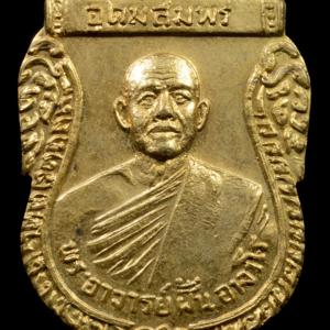 เหรียญกฐินต้น รุ่น 28 พ.ศ. 2515 พระอาจารย์ฝั้น อาจาโร วัดป่าอุดมสมพร สกลนคร