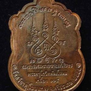 เหรียญเสมามหาเศรษฐี พ.ศ. 2555 เนื้อนวหน้ากากเงิน  หลวงปู่เกลี้ยง เตชธมโม  วัดโนนแกด ศรีสะเกษ