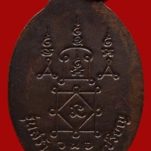 เหรียญรวงข้าวใหญ่ พ.ศ. 2534 หลวงพ่อยิด วัดหนองจอก ประจวบฯ