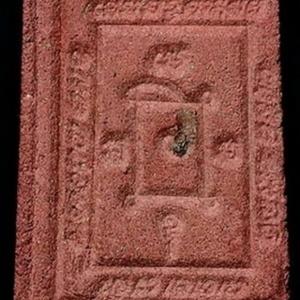 พระสมเด็จญาณวิลาศ พ.ศ. 2513 พิมพ์ลึก เนื้อเเดง (โรยผงตะไบทองนิยม) หลวงพ่อเเดง วัดเขาบันไดอิฐ เพชรบุรี