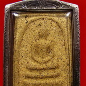 พระผงญาณวิลาศ พ.ศ. 2511 หลวงพ่อแดง วัดเขาบันไดอิฐ