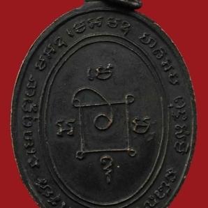เหรียญแจกพ่อครัว พ.ศ. 2505 เนื้อทองแดง  หลวงพ่อแดง วัดเขาบันไดอิฐ เพชรบุรี 1 ในจำนวน 200 เหรียญ สภาพแชมป์