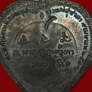 เหรียญแตงโมหลวง รุ่นฉลองศาลเจ้าแม่สุชาดา  พ.ศ.2517  พ่อเกษม วัดสุสานไตรลักษณ์