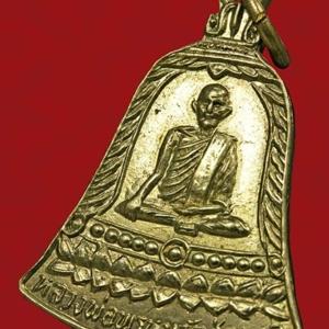 เหรียญระฆัง สช สั้น เหรียญที่ 3 หลวงพ่อพรหม วัดช่องแค นครสวรรค์
