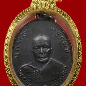 เหรียญแจกพ่อครัว พ.ศ. 2505 เนื้อทองแดง หลวงพ่อแดง วัดเขาบันไดอิฐ เพชรบุรี