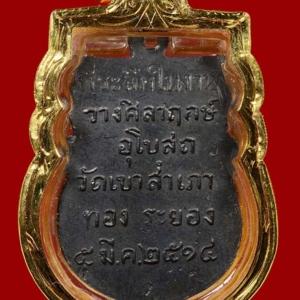 เหรียญหลวงพ่อโสธร พ.ศ. 2514 บล็อคหนึ่งขีด ออกวัดสำเภาทอง หลวงปู่ทิม วัดละหารไร่