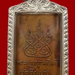 เหรียญรุ่นสอง พ.ศ. 2596 บล็อคหลังยันต์ห้า หลวงปู่เผือก วัดกิ่งแก้ว สมุทรปราการ